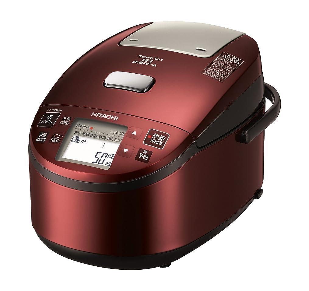 日立 炊飯器 5.5合 圧力スチームIH式 3段階炊き分け機能搭載 少量炊飯専用ボタン 蒸気カット RZ-YV100M R