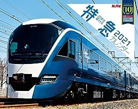 四季を駆ける 特急カレンダー 2021 (インプレスカレンダー2021)
