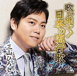 【メーカー特典あり】 歌い継ぐ! 日本の流行歌