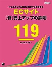 表紙: オムニチャネル時代の集客から接客まで ECサイト[新]売上アップの鉄則119 (Web Professional Books) | 株式会社いつも.