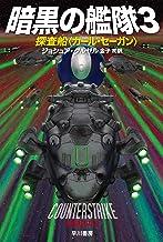 表紙: 暗黒の艦隊3 探査船〈カール・セーガン〉 (ハヤカワ文庫SF)   ジョシュア ダルゼル