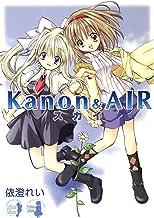 表紙: Kanon&AIR スカイ (カドカワデジタルコミックス)   依澄 れい