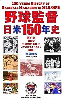 野球監督 日米150年史 第47巻: 最終章~野球界は「監督」をいかに育てるべきか?(後編) (野球文明叢書)