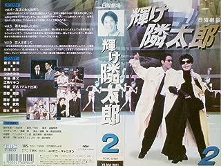 輝け隣太郎(2) [VHS]