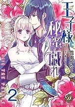 王子様と秘蜜の戯れ【分冊版】2 (乙女ドルチェ・コミックス)
