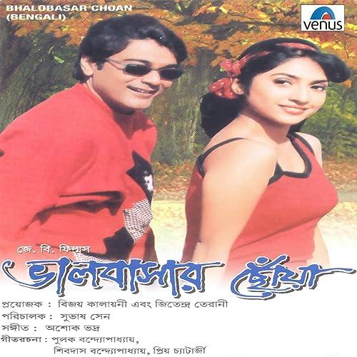 Kichu Kichu Kotha Mukhe by Anuradha Paudwal Kumar Sanu on