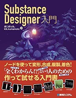 Substance Designer入門