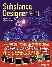 表紙: Substance Designer入門 | ktk.kumamoto