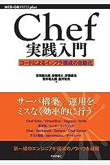 Chef実践入門――コードによるインフラ構成の自動化 WEB+DB PRESS plus Kindle版