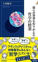 僕らの世界を作りかえる哲学の授業 (青春新書インテリジェンス)