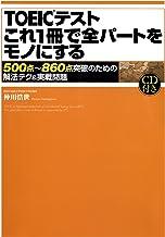 表紙: 【音声DL付】 TOEICテスト これ1冊で全パートをモノにする   仲川浩世