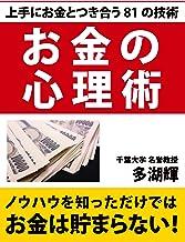 表紙: お金の心理術 | 多湖輝