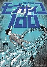 表紙: モブサイコ100(4) モブサイコ100 (裏少年サンデーコミックス) | ONE