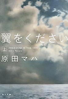 翼をください (上) (角川文庫)