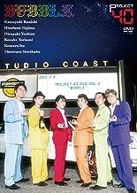 「プロジェクト40」Vol.2 ~BUBBLE~ [DVD]