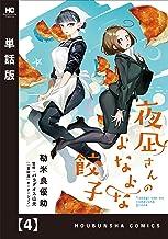 表紙: 夜凪さんのよなよな餃子【単話版】 4 (トレイルコミックス) | 勘米良優助