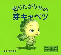 表紙: 知りたがりやの芽キャベツ (やさいのようせい N.Y.SALAD) | 天野 喜孝