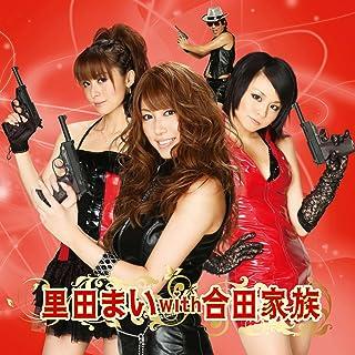 里田まい with 合田家族(初回盤B)
