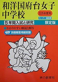 和洋国府台女子中学校 25年度用 (5年間入試と研究353)