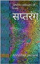 सप्तरंग: Seven colours of love (Hindi Edition)