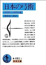表紙: 日本の弓術 (岩波文庫) | オイゲン・ヘリゲル