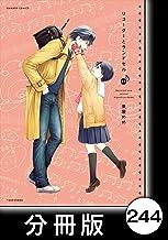 リコーダーとランドセル【分冊版】244 (バンブーコミックス 4コマセレクション)