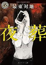 表紙: 夜葬 (角川ホラー文庫) | 最東 対地