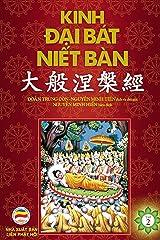 Kinh Đại Bát Niết bàn - Tập 2: Từ quyển 11 đến quyển 20 (Kinh Dai Bat Niet Ban) Kindle Edition