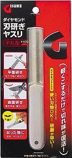 高儀 GISUKE ダイヤモンド 刃研ぎヤスリ 半丸型 #400