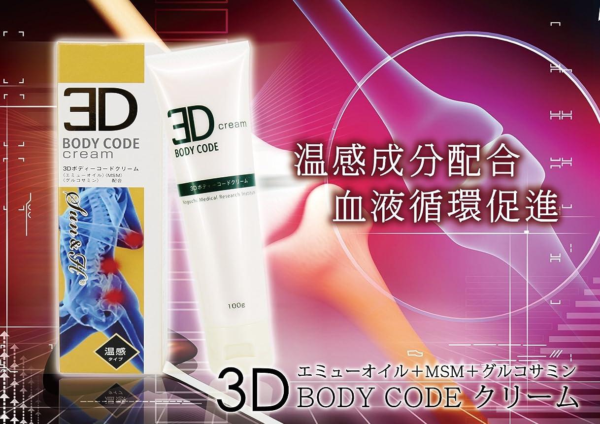 注目すべき主張ポルトガル語◎日本製◎野口医学研究所 温感3Dボディコードクリーム 100g エミューオイル+MSM+グルコサミン