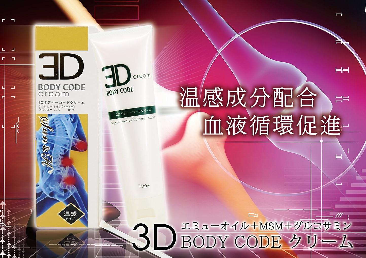 匹敵しますラフト救出◎日本製◎野口医学研究所 温感3Dボディコードクリーム 100g エミューオイル+MSM+グルコサミン
