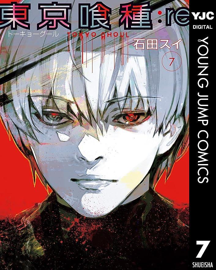帰する寛容な枕東京喰種トーキョーグール:re 7 (ヤングジャンプコミックスDIGITAL)