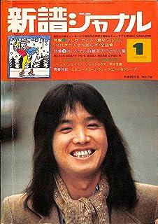 新譜ジャーナル 1975年 1月号 よしだたくろう 佐藤公彦 井上陽水 荒井由実 山本コータロー