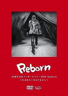 45周年コンサートツアー2018 Reborn~生まれたてのさだまさし~ [DVD]