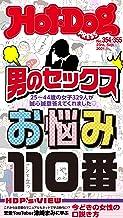 Hot-Dog PRESS (ホットドッグプレス) no.354・355合併号 男のセックスお悩み110番 [雑誌]