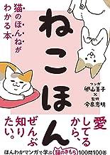 表紙: ねこほん 猫のほんねがわかる本   今泉忠明