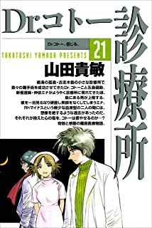 Dr.コトー診療所21巻