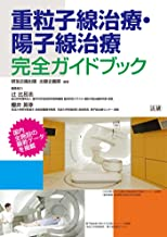 表紙: 重粒子線治療・陽子線治療 完全ガイドブック | 研友企画出版 出版企画部
