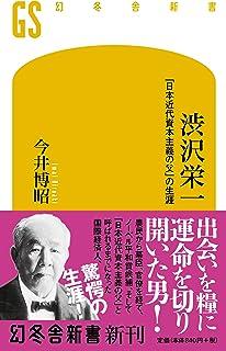 渋沢栄一 「日本近代資本主義の父」の生涯 (幻冬舎新書)