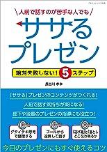 表紙: 人前で話すのが苦手な人でもササるプレゼン 絶対失敗しない!5ステップ | 長谷川 孝幸