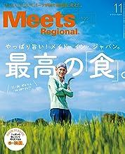 Meets Regional(ミーツリージョナル) 2021年11月号・電子版 [雑誌]