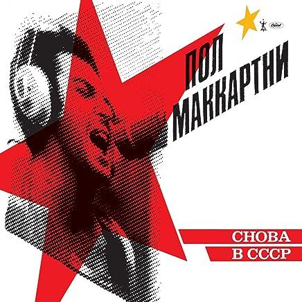 Choba B CCCP (Vinyl)