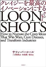 表紙: LOONSHOTS<ルーンショット> クレイジーを最高のイノベーションにする   サフィ・バーコール