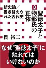 表紙: 新史論/書き替えられた古代史3 聖徳太子と物部氏の正体(小学館新書)   関裕二