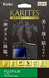 Kenko 液晶保護ガラス KARITES FUJIFILM X-T3用 薄さ0.21mm ARコート採用 ラウンドエッジ加工 日本製 KKG-FXT3