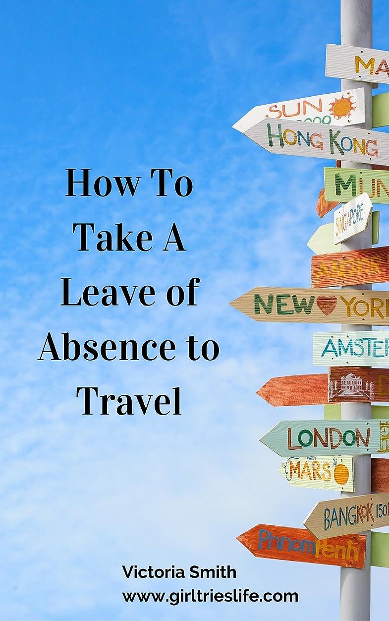 まっすぐにするつまらない放置How to Take a Leave of Absence to Travel (English Edition)