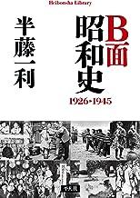 表紙: B面昭和史 1926-1945 (平凡社ライブラリー0878) | 半藤 一利
