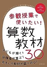 表紙: 参観授業で使いたい! 算数教材30   細水 保宏