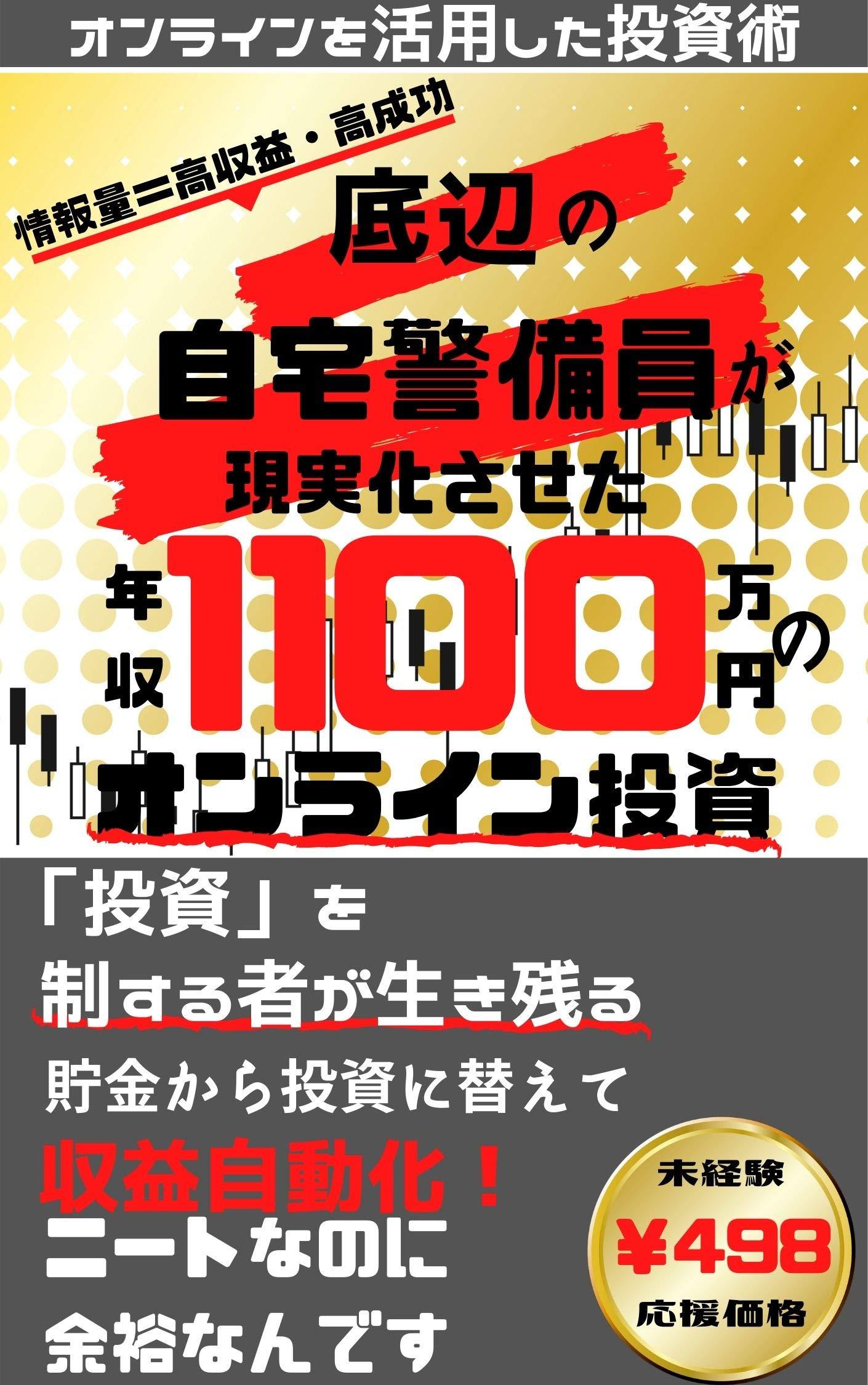 Teihen no Jitaku Keibi Ingajitsugen Sasetanen Shuissen Hyakuman Enno Online Toushi: Joho Ryokou Shuuekikou Seikou (Japanese Edition)