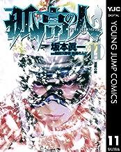 表紙: 孤高の人 11 (ヤングジャンプコミックスDIGITAL) | 坂本眞一